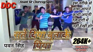 New Bhojpuri dance video __Rate_diya_butake_singer_pawan_singh _ Dance choreography by Anant sir