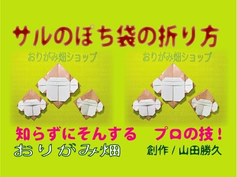 クリスマス 折り紙 折り紙 ぽち袋 : youtube.com