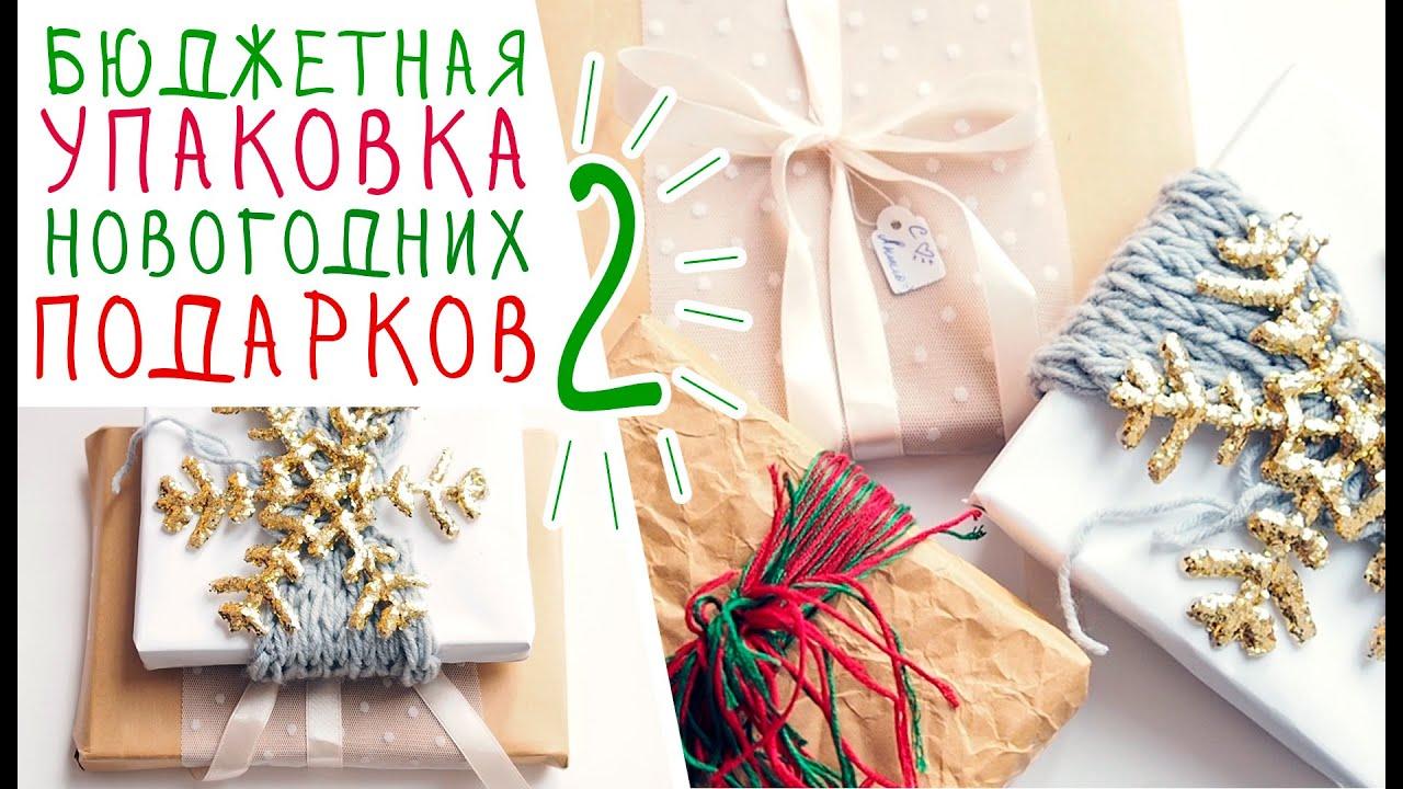 Новогодняя подарочная упаковка 48
