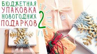 Новогодняя упаковка подарков своими руками ДЕШЕВО и КРУТО часть 2 | Christmas gift wrapping ideas(Еще три варианта упаковки новогоднего подарка своими руками так, чтобы офигительно и совсем не дорого:)..., 2015-12-20T16:27:16.000Z)