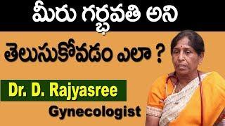Natural Pregnancy Test | Pregnant Test Tips in Telugu | Dr.Rajyasree | Doctors Tv Telugu