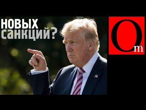 Пятикратные санкции уже на подходе. Северный поток-2 обнуляется?!