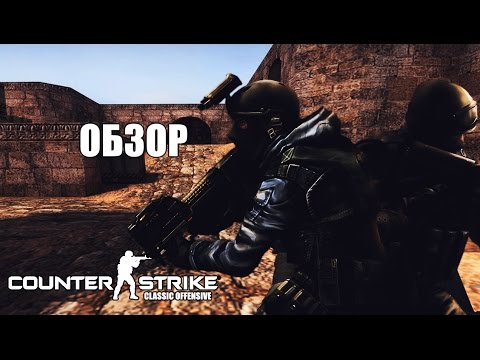 ОБЗОР COUNTER STRIKE CLASSIC OFFENSIVE