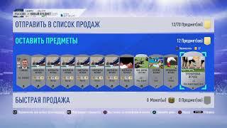 Говно fifa 19 игра WL / Видео