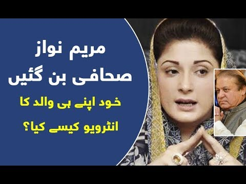 Maryam Nawaz Taking Interview Of Nawaz Sharif As Become A Journalist !!!