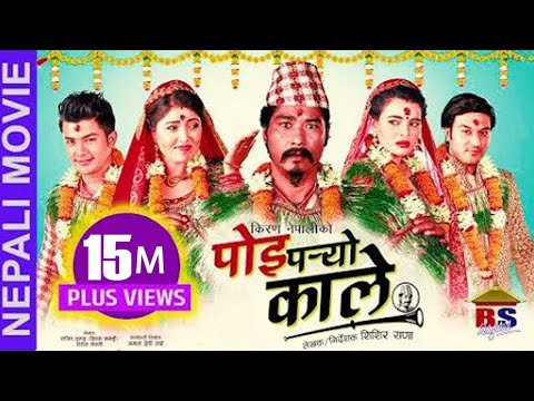 Poi Paryo Kale- Nepali Full Movie-2020 | Saugat Ma