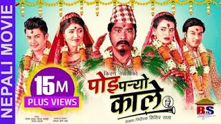 Poi Paryo Kale- Nepali Full Movie-2020 | Saugat Malla Shristi Shrestha Pooja Sharma Aakash Shrestha