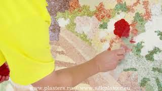 Обзор как наносить рисунок жидкими обоями SILK PLASTER
