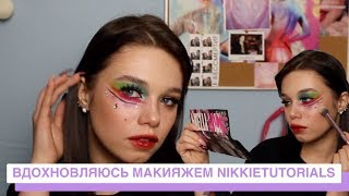 Идеи для макияжа Макияж NikkieTutorials Яркии макияж