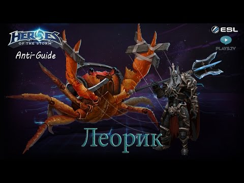 видео: heroes of the storm: Анти-гайд (6 выпуск) - Леорик