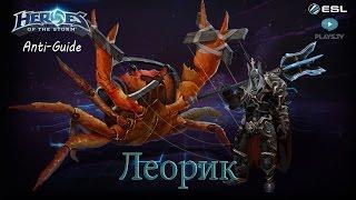Heroes of the Storm: Анти гайд (6 выпуск) Леорик