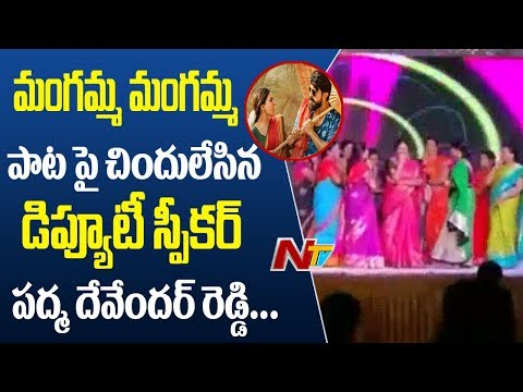 Deputy Speaker Padma Devender Reddy Dance At Her Son's Reception | పద్మదేవేందర్  స్టెప్పులు |  NTV
