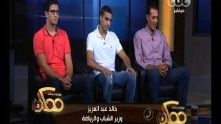 #ممكن   خالد عبد العزيز: أشكر أبطال فريق اليد على ادائهم المميز طوال مباريات البطولة