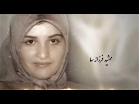عاشورای مجاهدین شهادت سردار موسی خیابانی و اشرف – 19بهمن 97