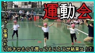 【運動会】2020年秋コロナ禍の保育園運動会