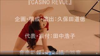 【告知】Tokyo ROUGE/「CASINO REVUE」(鈴木芳奈 編)