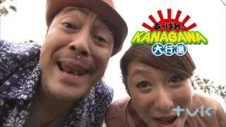 神奈川県では、そこそこ有名な番組!「あっぱれ!KANAGAWA大行進」 毎週...