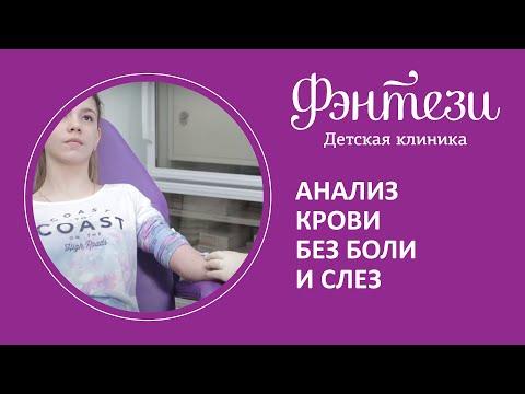 Анализ крови в детской клинике Фэнтези - без боли и слез
