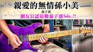 【醬學吉他】#48: 好吧小美真的比較難彈欸