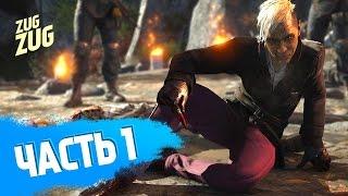 Far Cry 4 - Красотища! - Прохождение на русском языке - Часть 1 (PS4)