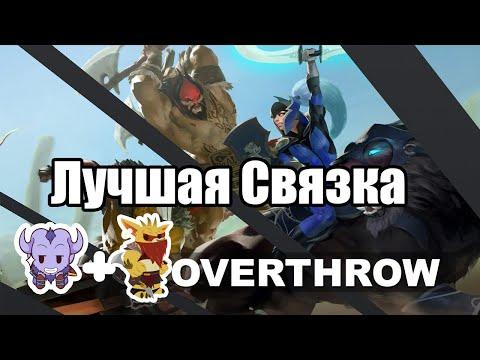 видео: Лучшая связка для overthrow dota 2 [azazin kreet]
