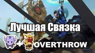 Лучшая связка для Overthrow Dota 2 [Azazin Kreet]