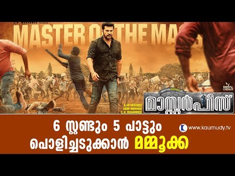 Mammootty set to trash Box Office records with Masterpiece | Ajay Vasudev | Kaumudy TV