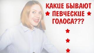 видео Виды голосов в пении