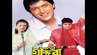 Bengail - Mandira 1990 Indrani Haldar Prosejit Full Movie