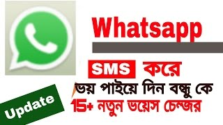 Whatsapp, এর একটি নতুন ফিসার, Update watsapp tips and trick