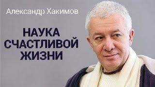 Наука счастливой жизни. Александр Хакимов