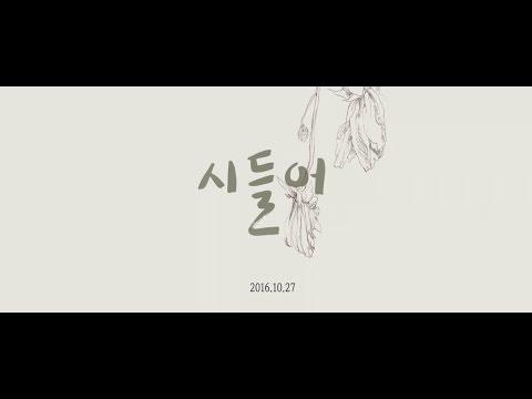 Download lagu [Preview] 오종혁(Oh Jong Hyuk), 김지숙(Kim Ji Sook) - 시들어(Love Fades) Preview #2 gratis