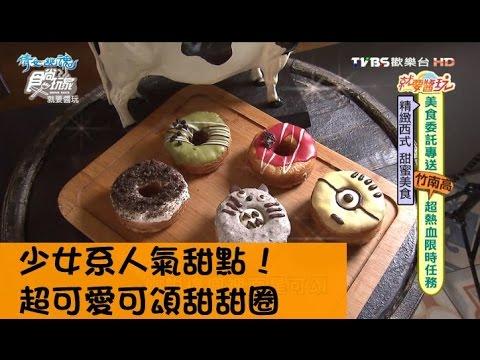 【食尚玩家】CRONUTT 可拿滋台南少女系人氣甜點!超可愛可頌甜甜圈