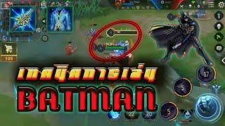 #Rovseason8 Rov Ss8 : Batman jungle ฆ่ายืนนาน โกง! 100 •/• เดอะแบกทีม !!   #Batman #jameschannel