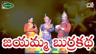 Jayamma Burrakatha l Bobbili Yuddam l Srimatha l Musichouse27