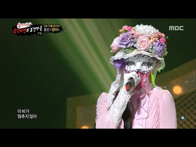 [King of masked singer] 복면가왕 Hyolyn – Rainy Season 20160916