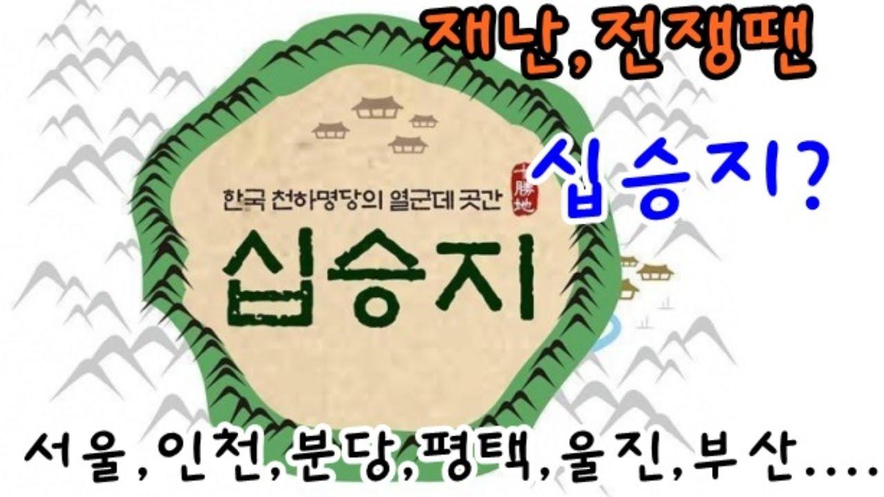 재난,전쟁땐 십승지로? 서울,인천,분당,평택,울진,부산...