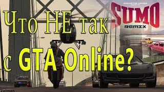 Что НЕ так с GTA Online на примере противоборства СУМО - РЕМИКС.