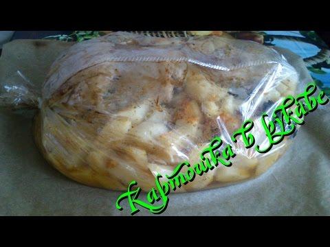 Картошка в рукаве запеченная в духовке с окорочка и черносливом