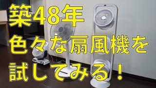 扇風機を色々買ってみましたので、今回はレビュー動画になります。一般的なACモーターの扇風機を一台も購入していない事にあとから気が付きましたw