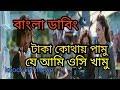 Bengali funny dubbing !! Knockout movie !! ASHIS SAHA