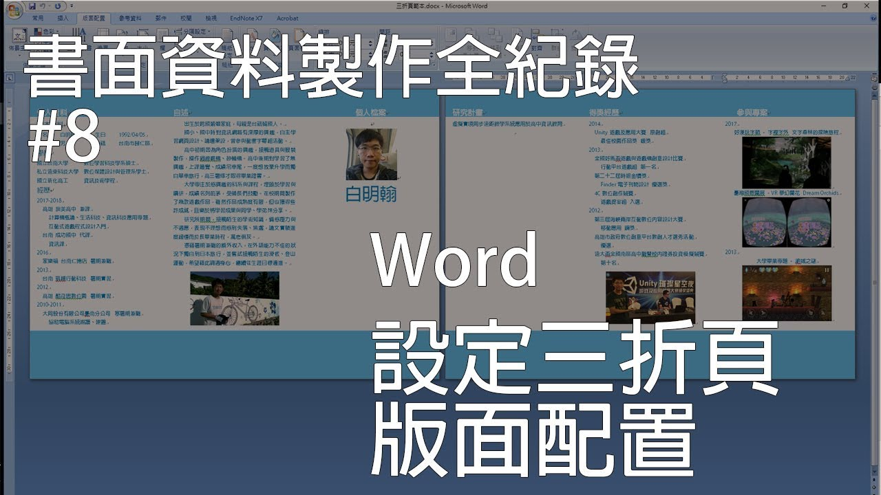 【米飯教學室】書面資料製作全紀錄 #8 Word設定三折頁版面配置 - YouTube