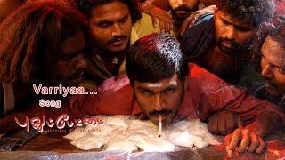 Pudhupettai Songs - Variyaa Song | Dhanush | Sneha | Sonia Agarwal | Yuvan | selvaraghavan movie