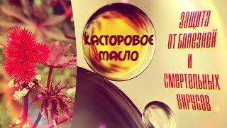 Касторовое масло - защита от болезней и смертельных вирусов