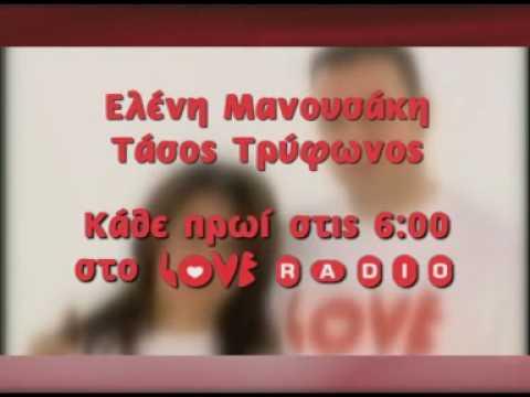 LOVE RADIO - Τρύφωνος-Μανουσάκη - LOVE IS.mpeg