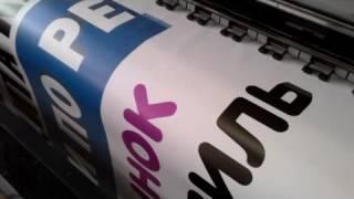 Печать баннеров(Наша компания осуществляет широкоформатную печать на баннерном полотне. Мы используем только качественны..., 2016-08-22T20:22:40.000Z)