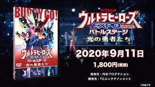 『ウルトラヒーローズEXPO 2020バトルステージ』DVD 9/11発売決定!先行発売も実施!