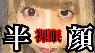【半顏メイク】ブスのみんなお待たせ!半顏メイクだよ!【詐欺メイク】 thumbnail