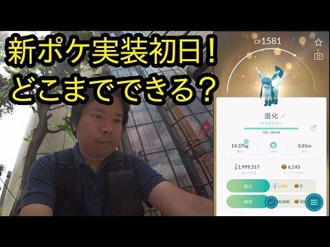 【ポケモンGO】新ポケ実装!初日にどこまでゲット?