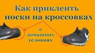 Ремонт взуття як приклеїти шкарпетки на кросівках в домашніх умовах